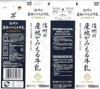 長野県農協直販「信州の産地がみえる牛乳」16年04月