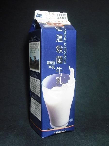 「乳しぼりをした日がわかる低温殺菌牛乳」 from はまっこさん