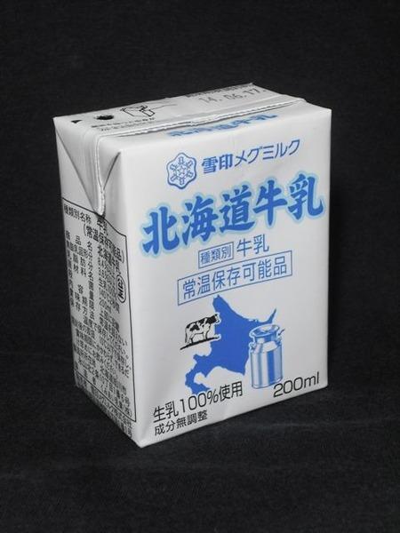 雪印メグミルク「北海道牛乳」 from Ver.321さん