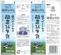 興真乳業「まごころ酪農3.6牛乳」13年2月