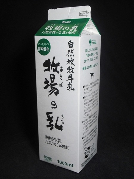 大友商事「牧場の乳」 from KUMAさん