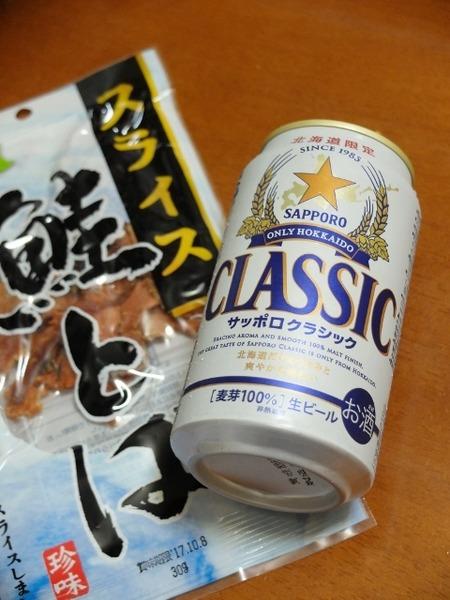 北海道で飲むならこれでしょ♪