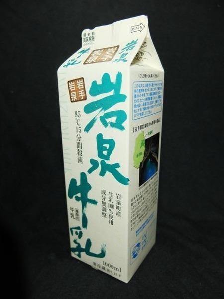岩泉乳業「岩泉牛乳」 from KUMAさん