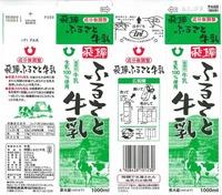 飛騨酪農農業協同組合「飛騨ふるさと牛乳」16年01月