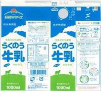 熊本県酪農業協同組合連合会「らくのう牛乳」18年09月