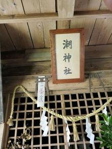 「潮神社」とあります。
