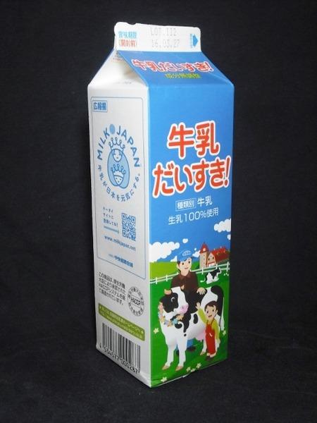 四国明治乳業「牛乳だいすき!」16年03月