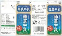 豊田乳業「酪農牛乳」11年9月