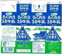 東海牛乳「らくのう3.6牛乳」16年07月