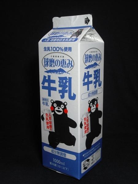 球磨酪農農業協同組合「球磨の恵み牛乳」15年01月