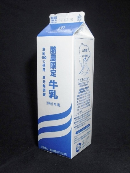 エース「酪農限定牛乳」16年05月 from はまっこさん