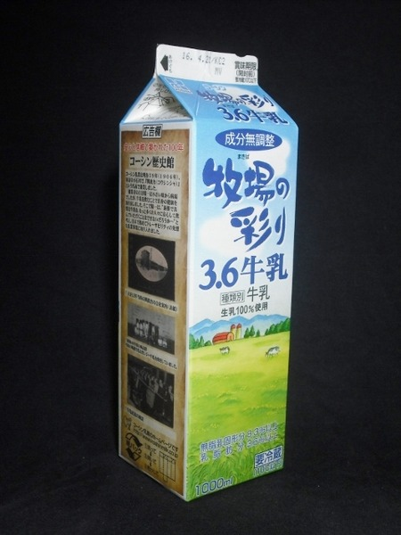 興真乳業「牧場の彩り3.6牛乳」 from はまっこさん