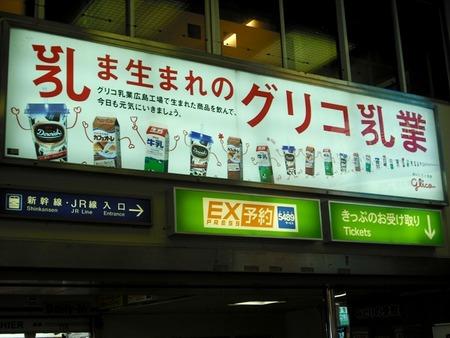 広島駅でみつけたグリコ乳業の看板