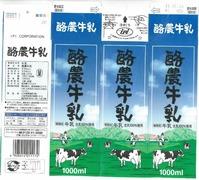 日本酪農協同「酪農牛乳」16年07月