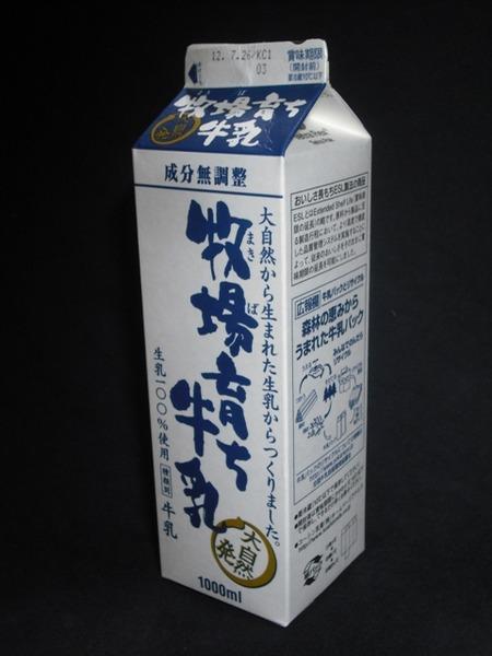 興真乳業「牧場育ち牛乳」 from はまっこさん