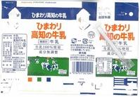 ひまわり乳業「ひまわり高知の牛乳」16年03月