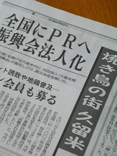 平成21年4月18日西日本新聞18面