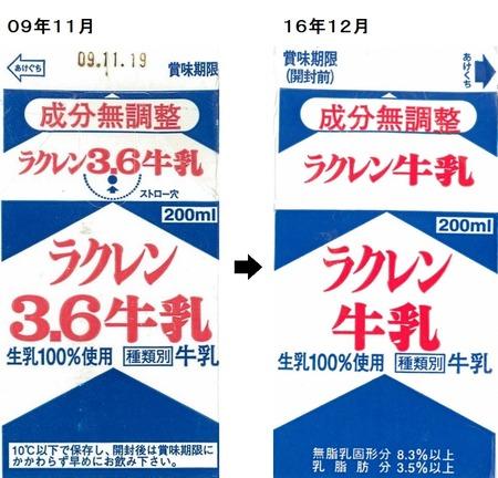 09年11月→16年12月