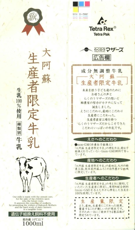熊本県酪農業協同組合連合会「大阿蘇 生産者限定牛乳」05年11月