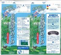 北海道乳業「北海道のめぐみ」16年03月