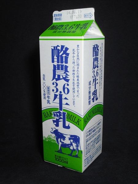 関東乳業「酪農3.6牛乳」14年06月 from Ver.321さん