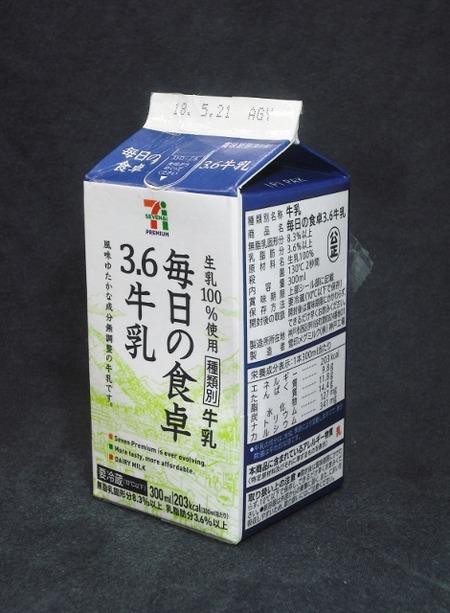 雪印メグミルク「毎日の食卓3.6牛乳」 from maizon_nさん