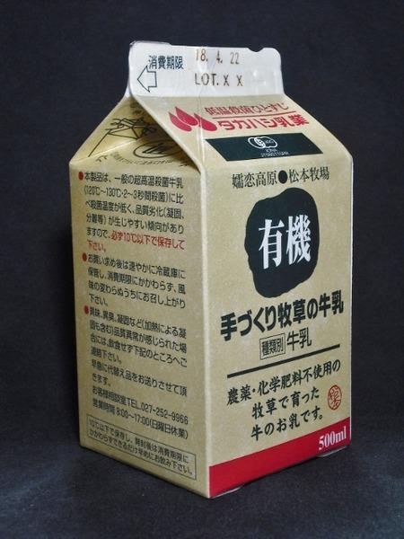 タカハシ乳業「有機手づくり牧草の牛乳」 from はまっこさん