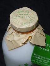 アミタ「森林ノ牛乳」10年4月