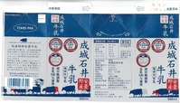 タカハシ乳業「成城石井牛乳」16年01月