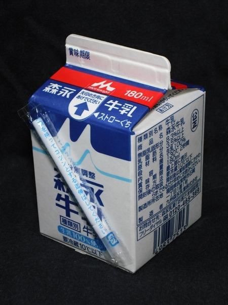 九州森永乳業「森永牛乳」08年11月裏