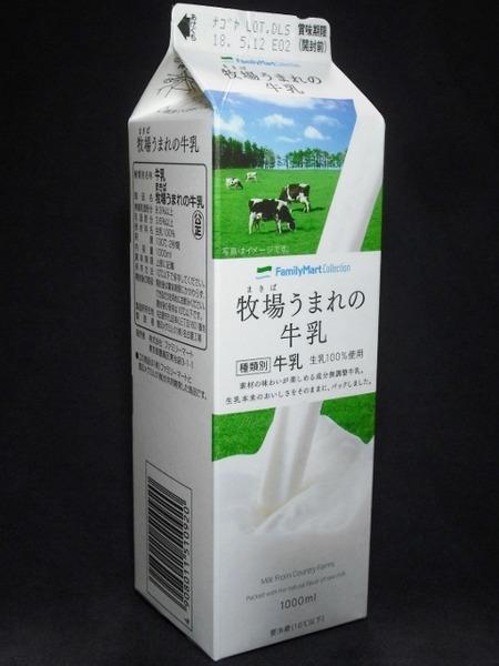 ファミリーマート「牧場うまれの牛乳」 from はまっこさん