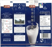 ひまわり乳業「乳しぼりをした日がわかる低温殺菌牛乳」16年08月