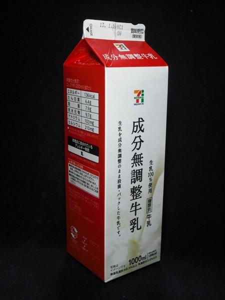 興真乳業「成分無調整牛乳」 from Ver.321さん