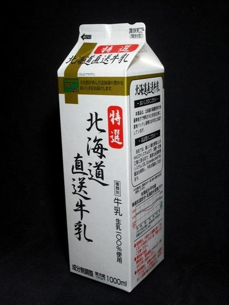 マルエツ「北海道直送牛乳」 from Ver.321さん