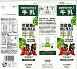 豊田乳業「生産者の顔のみえる牛乳」07年6月