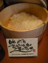 宗ちゃん家の菜の花米