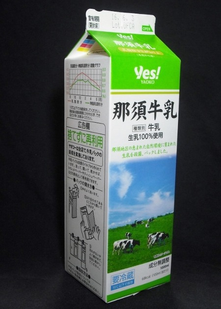 ヤオコー「那須牛乳」16年06月 from ver.321さん