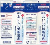 明治「明治おいしい低脂肪乳」18年05月