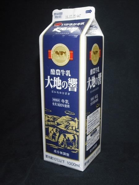 いかるが牛乳「酪農牛乳 大地の響」from 豊橋の路面電車さん