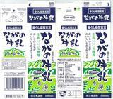 長野牛乳「暮らし応援宣言ながの牛乳」08年5月