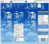 近藤乳業「湘南牛乳」09年9月