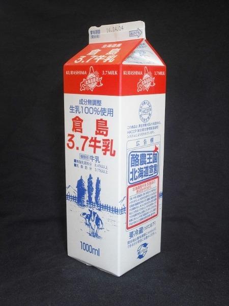 倉島乳業「倉島3.7牛乳」16年04月 from 佐々木館長