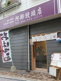 阿部饅頭店
