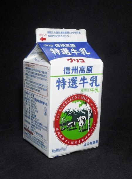 岐阜グリコ乳業「グリコ信州高原特選牛乳」 from maizon_nさん