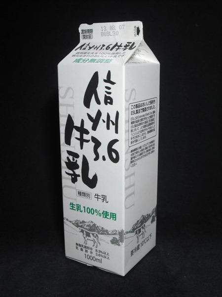協同乳業「信州3.6牛乳」13年08月 from 豊橋の路面電車さん