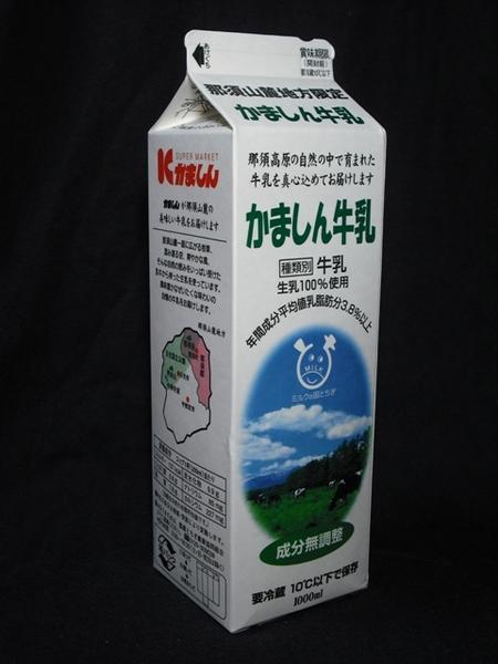 かましん「かましん牛乳」08年11月