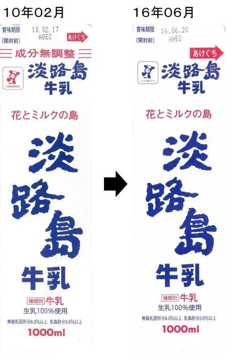 10年2月→16年06月