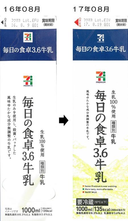 16年08月→17年08月