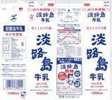 淡路島酪農農業協同組合「淡路島牛乳」10年2月