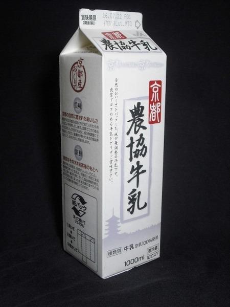 京都農業協同組合「京都農協牛乳」 from maizon_nさん